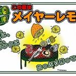 コラム「メイヤー新POP by葉山画伯」のサムネイル画像