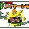 メイヤー新POP by葉山画伯