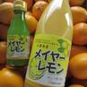 メイヤーレモンの果汁
