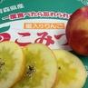 幻のリンゴ「こみつ」が美味!