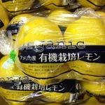 コラム「有機栽培レモンが入荷」のサムネイル画像