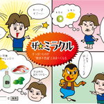 コラム「ザ☆ミラクルPOP」のサムネイル画像