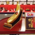 コラム「黄金の極撰バナナ」のサムネイル画像
