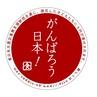 震災から6年、がんばろう日本!