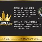 コラム「『王様のオレンジ』」のサムネイル画像