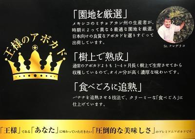 王様のアボカドPOP.jpg