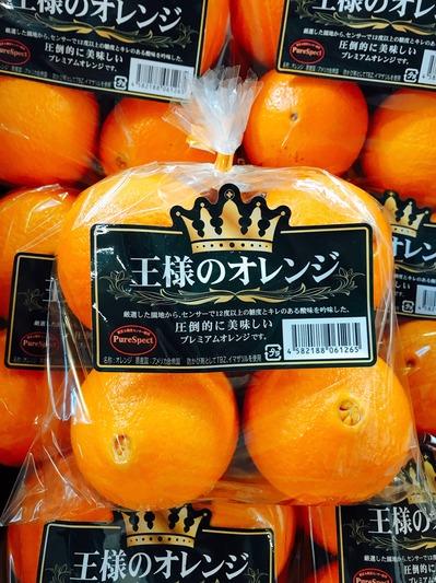 王様のオレンジ.jpg