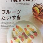 コラム「フルーツだいすき!」のサムネイル画像