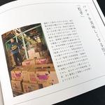 コラム「バナナの値段のちがい!」のサムネイル画像