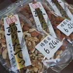 コラム「『煎りたてナッツ』、しばらくお休み...」のサムネイル画像