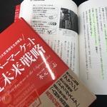 コラム「本に取り上げていただきました」のサムネイル画像