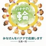 コラム「バナナの輪で支援しています!」のサムネイル画像